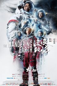 La Tierra errante (The Wandering Earth)